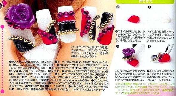 nails japan